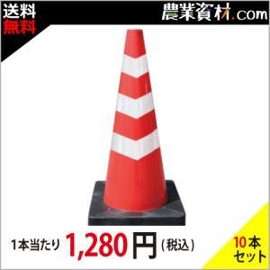 Dコーン 赤/白 3段巻き DCRW3 『10本セット』 カラーコーン重り付き パイロン 工事現場 コーンベット一体型|nogyo-shizai