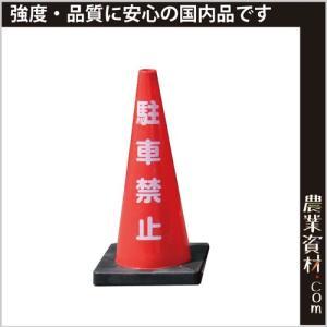 Dコーン 駐車禁止 DCR-1 カラーコーン重り付き パイロン 工事現場 コーンベット一体型|nogyo-shizai