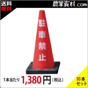 Dコーン 駐車禁止 DCR-1 『10本セット』 カラーコーン重り付き パイロン 工事現場 コーンベット一体型|nogyo-shizai