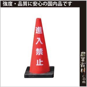 Dコーン 進入禁止 DCR-2 カラーコーン重り付き パイロン 工事現場 コーンベット一体型|nogyo-shizai