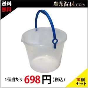 透明バケツ 10L (10個セット・送料無料(一部地域除く)) nogyo-shizai