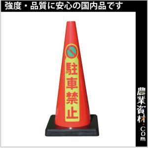 Dコーン 駐車禁止 DCR-6 カラーコーン重り付き パイロン 工事現場 コーンベット一体型|nogyo-shizai