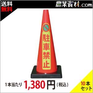 Dコーン 駐車禁止 DCR-6『10本セット』 カラーコーン重り付き パイロン 工事現場 コーンベット一体型|nogyo-shizai