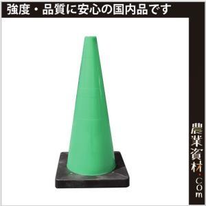 Dコーン 緑 DCG カラーコーン重り付き パイロン 工事現場 コーンベット一体型|nogyo-shizai