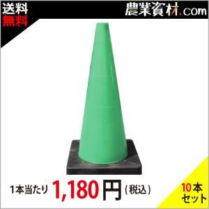 Dコーン 緑 DCG 『10本セット』 カラーコーン重り付き パイロン 工事現場 コーンベット一体型|nogyo-shizai