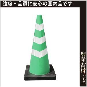 Dコーン 緑/白 3段巻き DCGW3 カラーコーン重り付き パイロン 工事現場 コーンベット一体型|nogyo-shizai