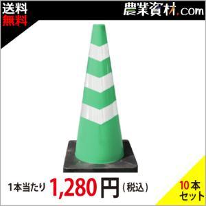 Dコーン 緑/白 3段巻き DCGW3 『10本セット』 カラーコーン重り付き パイロン 工事現場 コーンベット一体型|nogyo-shizai