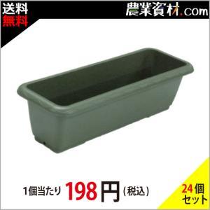 ECO AZプランター650エコ(ダークグリーン)スノコ付 (24個セット・送料込) 655(横)×230(縦)×180(高さ) 花 野菜ガーデニング 家庭菜園 菜園プランター|nogyo-shizai