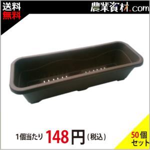 ECO AZライトプランター550エコ(ダークブラウン) 540(横)*185(縦)*150mm(高さ) (50個セット・送料込) 花,野菜ガーデニング,家庭菜園,菜園プランター|nogyo-shizai