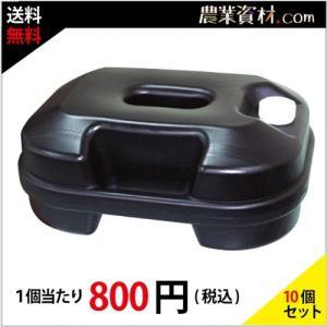 樹脂製フェンスおもり(10個セット・送料込)|nogyo-shizai