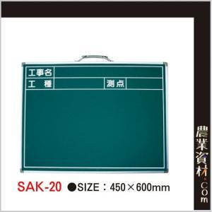 スチール黒板 SAK-20|nogyo-shizai