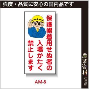 まんが標識(PP製) 300×600 AM-5 「保護帽着用せぬ者の入場かたく禁止します」 イラスト 標識 建設現場 安全第一 安全衛生|nogyo-shizai