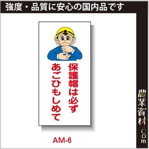 まんが標識(PP製) 300×600 AM-6 「保護帽は必ずあごひもをしめて」 イラスト 標識 建設現場 安全第一 安全衛生|nogyo-shizai