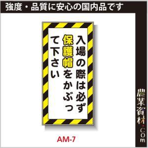 まんが標識(PP製) 300×600 AM-7 「入場の際は必ず保護帽をかぶって下さい」 イラスト 標識 建設現場 安全第一 安全衛生|nogyo-shizai