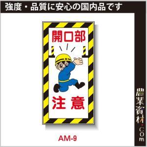 まんが標識(PP製) 300×600 AM-9 「開口部注意」 イラスト 標識 建設現場 安全第一 安全衛生|nogyo-shizai