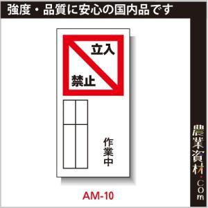 まんが標識(PP製) 300×600 AM-10 「立入禁止〜作業中」 イラスト 標識 建設現場 安全第一 安全衛生|nogyo-shizai