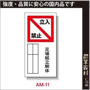 まんが標識(PP製) 300×600 AM-11 「立入禁止 足場組立解体」 イラスト 標識 建設現場 安全第一 安全衛生|nogyo-shizai