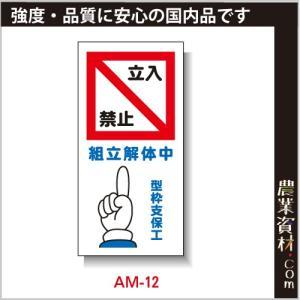 まんが標識(PP製) 300×600 AM-12 「立入禁止 組立解体中 型枠支保工」 イラスト 標識 建設現場 安全第一 安全衛生|nogyo-shizai