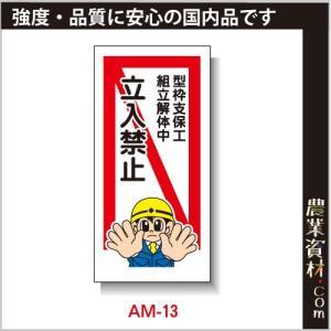 まんが標識(PP製) 300×600 AM-13 「型枠支保工 組立解体中 立入禁止」 イラスト 標識 建設現場 安全第一 安全衛生|nogyo-shizai