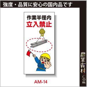 まんが標識(PP製) 300×600 AM-14 「作業半径内 立入禁止」 イラスト 標識 建設現場 安全第一 安全衛生|nogyo-shizai