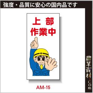 まんが標識(PP製) 300×600 AM-15 「上部作業中」 イラスト 標識 建設現場 安全第一 安全衛生|nogyo-shizai