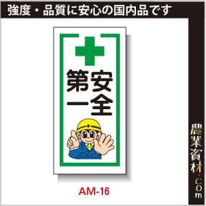まんが標識(PP製) 300×600 AM-16「安全第一」 イラスト 標識 建設現場 安全第一 安全衛生|nogyo-shizai