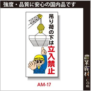 まんが標識(PP製) 300×600 AM-17「吊り荷の下は立入禁止」 イラスト 標識 建設現場 安全第一 安全衛生|nogyo-shizai