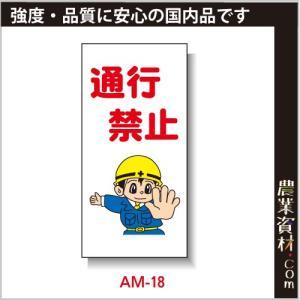 まんが標識(PP製) 300×600 AM-18「通行禁止」 イラスト 標識 建設現場 安全第一 安全衛生|nogyo-shizai