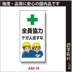 まんが標識(PP製) 300×600 AM-19「全員協力 ケガ人出すな」 イラスト 標識 建設現場 安全第一 安全衛生|nogyo-shizai