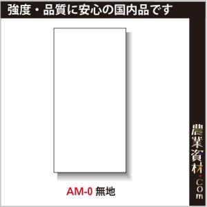 まんが標識(PP製) 300×600 AM-0 無地|nogyo-shizai