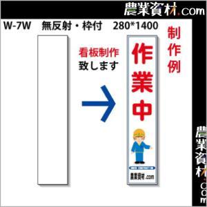 特注看板制作 白無地看板 W-7W 無反射 鉄枠付き 280*1400 白板看板 立て看板 スタンド看板 工事看板 道路工事用看板 注標識 自立式看板|nogyo-shizai