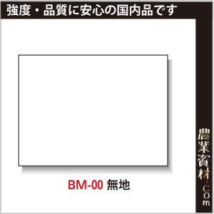 まんが標識(PP製) 450×600 BM-00 無地|nogyo-shizai