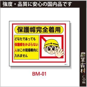 まんが標識(PP製) 450×600 BM-01 「保護帽完全着用 」 イラスト 標識 建設現場 安全第一 安全衛生|nogyo-shizai