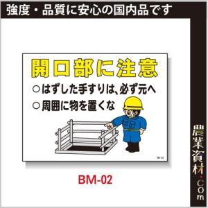 まんが標識(PP製) 450×600 BM-02「開口部に注意」 イラスト 標識 建設現場 安全第一 安全衛生|nogyo-shizai