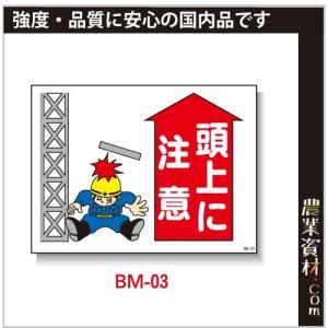 まんが標識(PP製) 450×600 BM-03「頭上に注意」 イラスト 標識 建設現場 安全第一 安全衛生|nogyo-shizai