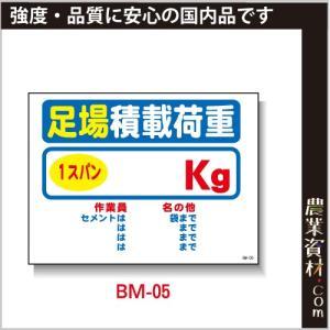 まんが標識(PP製) 450×600 BM-05「足場積載量」 イラスト 標識 建設現場 安全第一 安全衛生|nogyo-shizai