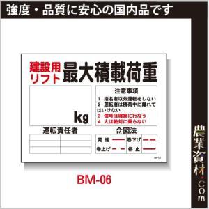 まんが標識(PP製) 450×600 BM-06「建設用リフト最大積載荷重」 イラスト 標識 建設現場 安全第一 安全衛生|nogyo-shizai