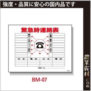 まんが標識(PP製) 450×600 BM-07「緊急時連絡表」 イラスト 標識 建設現場 安全第一 安全衛生|nogyo-shizai