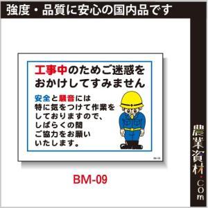 まんが標識(PP製) 450×600 BM-09「工事中のためご迷惑をおかけしてすみません」 イラスト 標識 建設現場 安全第一 安全衛生|nogyo-shizai