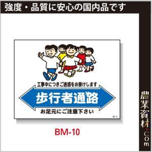まんが標識(PP製) 450×600 BM-10「歩行者通路」 イラスト 標識 建設現場 安全第一 安全衛生|nogyo-shizai