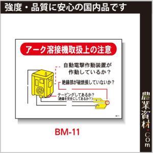 まんが標識(PP製) 450×600 BM-11「アーク溶接機取扱上の注意」 イラスト 標識 建設現場 安全第一 安全衛生|nogyo-shizai