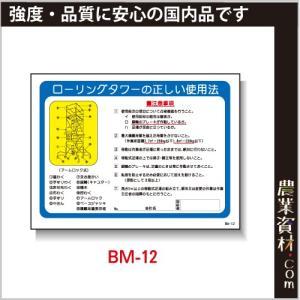 まんが標識(PP製) 450×600 BM-12「ローリングタワーの正しい使用法」 イラスト 標識 建設現場 安全第一 安全衛生|nogyo-shizai