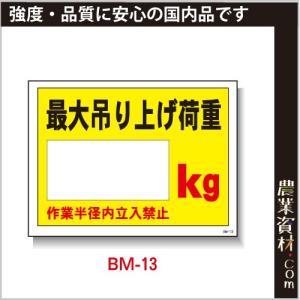 まんが標識(PP製) 450×600 BM-13「最大吊り上げ荷重」 イラスト 標識 建設現場 安全第一 安全衛生|nogyo-shizai