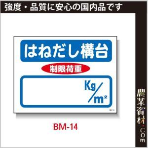 まんが標識(PP製) 450×600 BM-14「はねだし構台」 イラスト 標識 建設現場 安全第一 安全衛生|nogyo-shizai