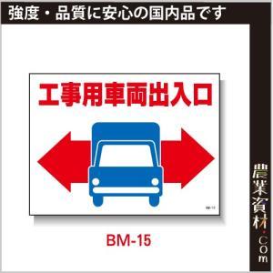 まんが標識(PP製) 450×600 BM-15「工事用車両出入口」 イラスト 標識 建設現場 安全第一 安全衛生|nogyo-shizai