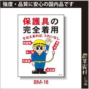 まんが標識(PP製) 450×600 BM-16「保護具の完全着用」 イラスト 標識 建設現場 安全第一 安全衛生|nogyo-shizai