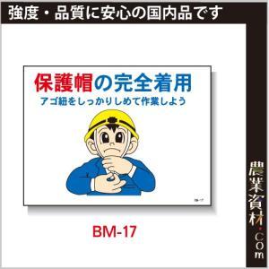 まんが標識(PP製) 450×600 BM-17「保護帽の完全着用」 イラスト 標識 建設現場 安全第一 安全衛生|nogyo-shizai
