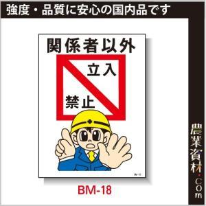 まんが標識(PP製) 450×600 BM-18「関係者以外立入禁止」 イラスト 標識 建設現場 安全第一 安全衛生|nogyo-shizai