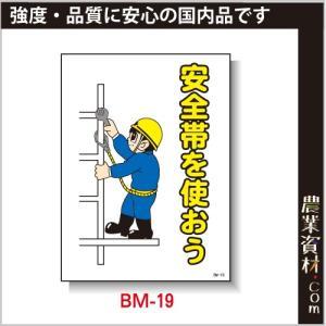 まんが標識(PP製) 450×600 BM-19「安全帯を使おう」 イラスト 標識 建設現場 安全第一 安全衛生|nogyo-shizai