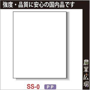 作業主任者の職務(PP製) 400×500 SS-0 無地|nogyo-shizai